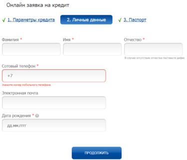 подать заявления на кредит онлайн