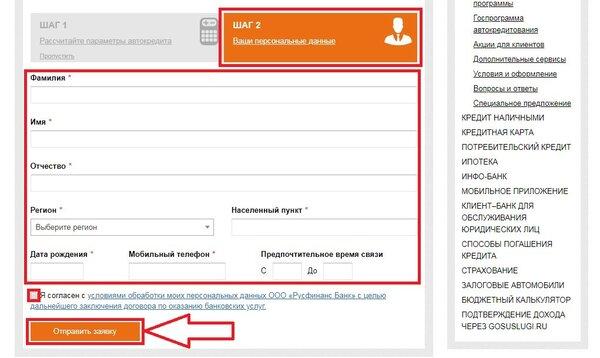 оставить заявку на кредит во все банки россии магнитное зарядное устройство для телефона купить в самаре