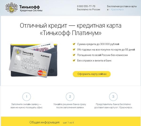Кредит в евросеть банке онлайн где можно взять кредит в чите