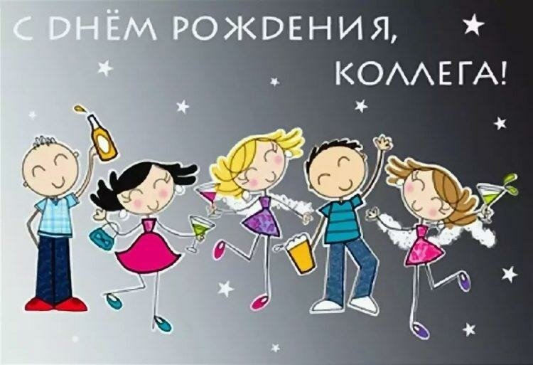 Поздравления с днем рождения от коллектива коллегам