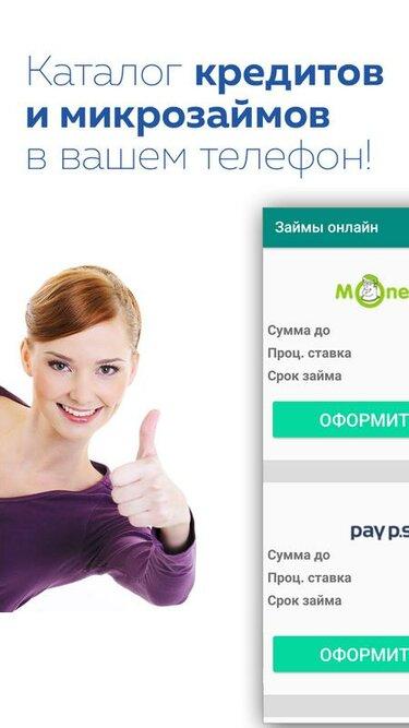 Альфа заявка на кредит онлайн