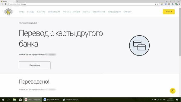 тинькофф банк оплатить кредит по номеру договора через интернет