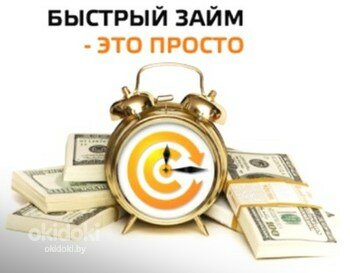 деньги в долг 17 лет