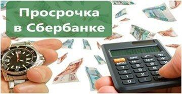 Потребительский кредит в сбербанке в 2020 году процентная ставка свежие данные отзывы