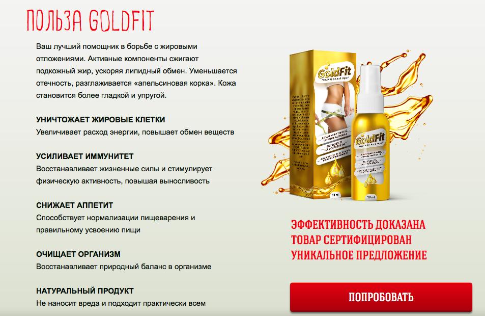 GoldFit спрей для похудения в Череповце