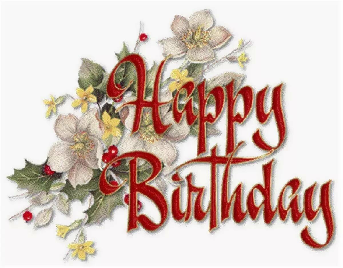 Поздравления на английском с днем рождения
