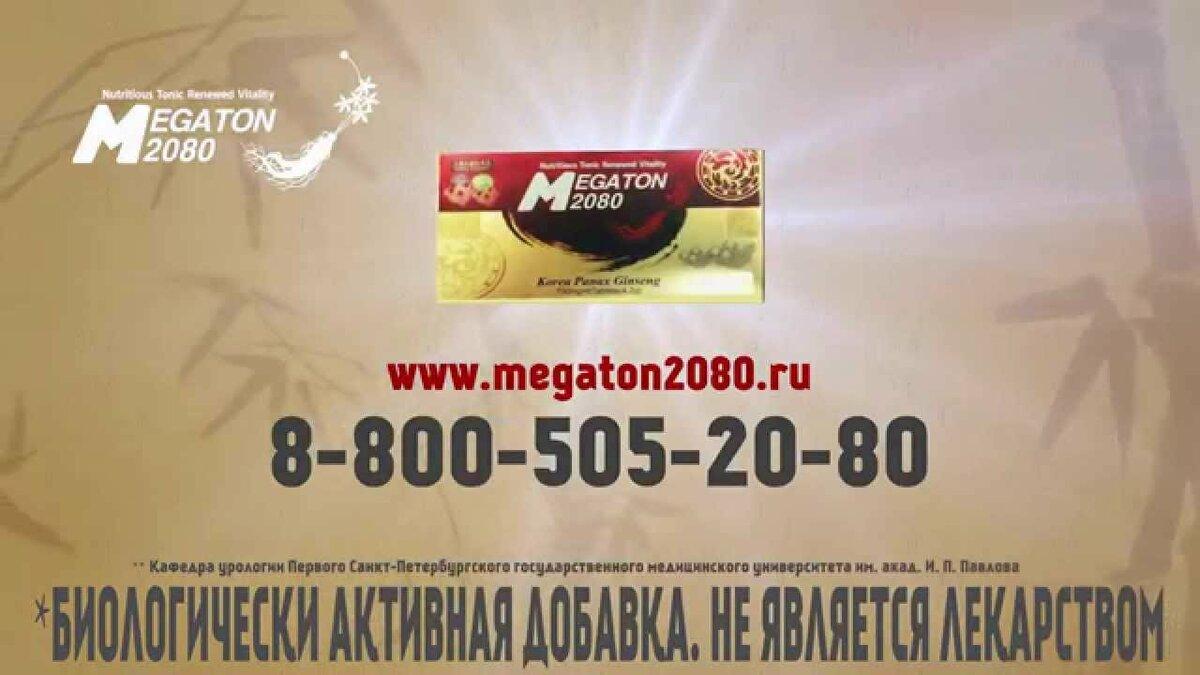 Мегатон 2080 таблетки для восстановления потенции в Смоленске