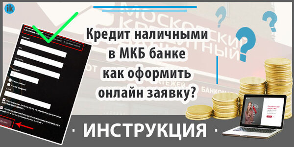 Онлайн заявка на кредит наличными новосибирск как взять кредит чтобы отдать за кредит