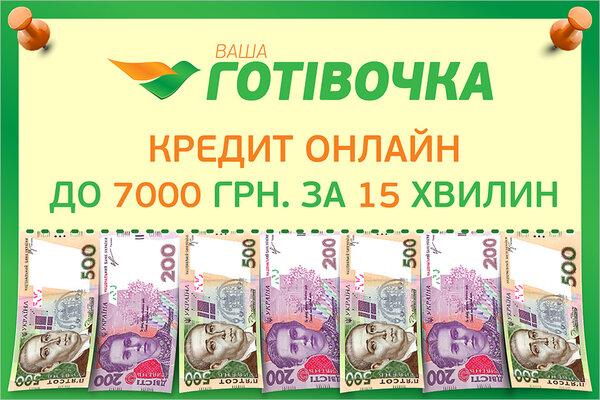 хочу взять кредит с плохой кредитной историей zayavka na kredit