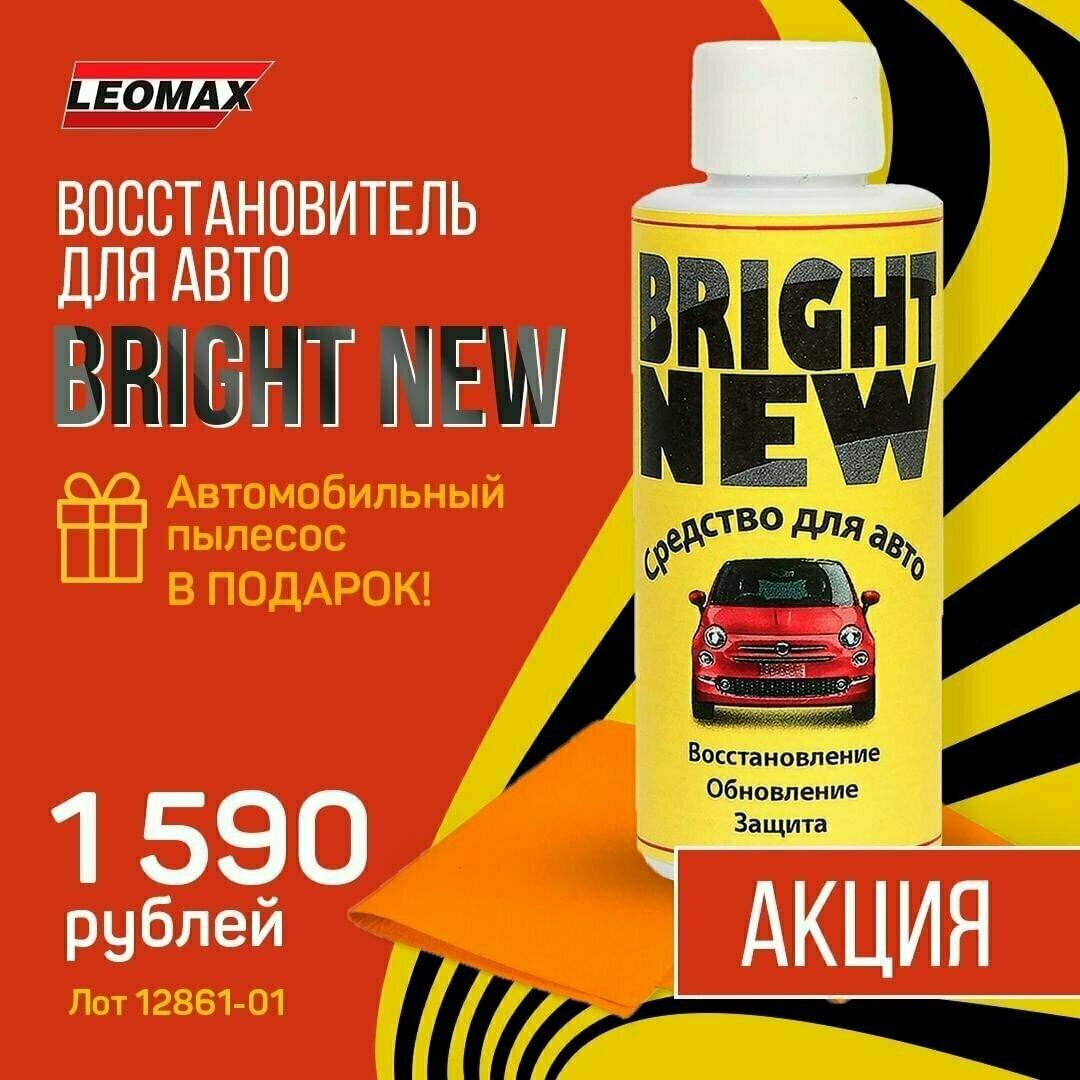 Восстановитель для авто Bright New в Ухте