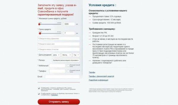 совкомбанк интернет заявка на кредит
