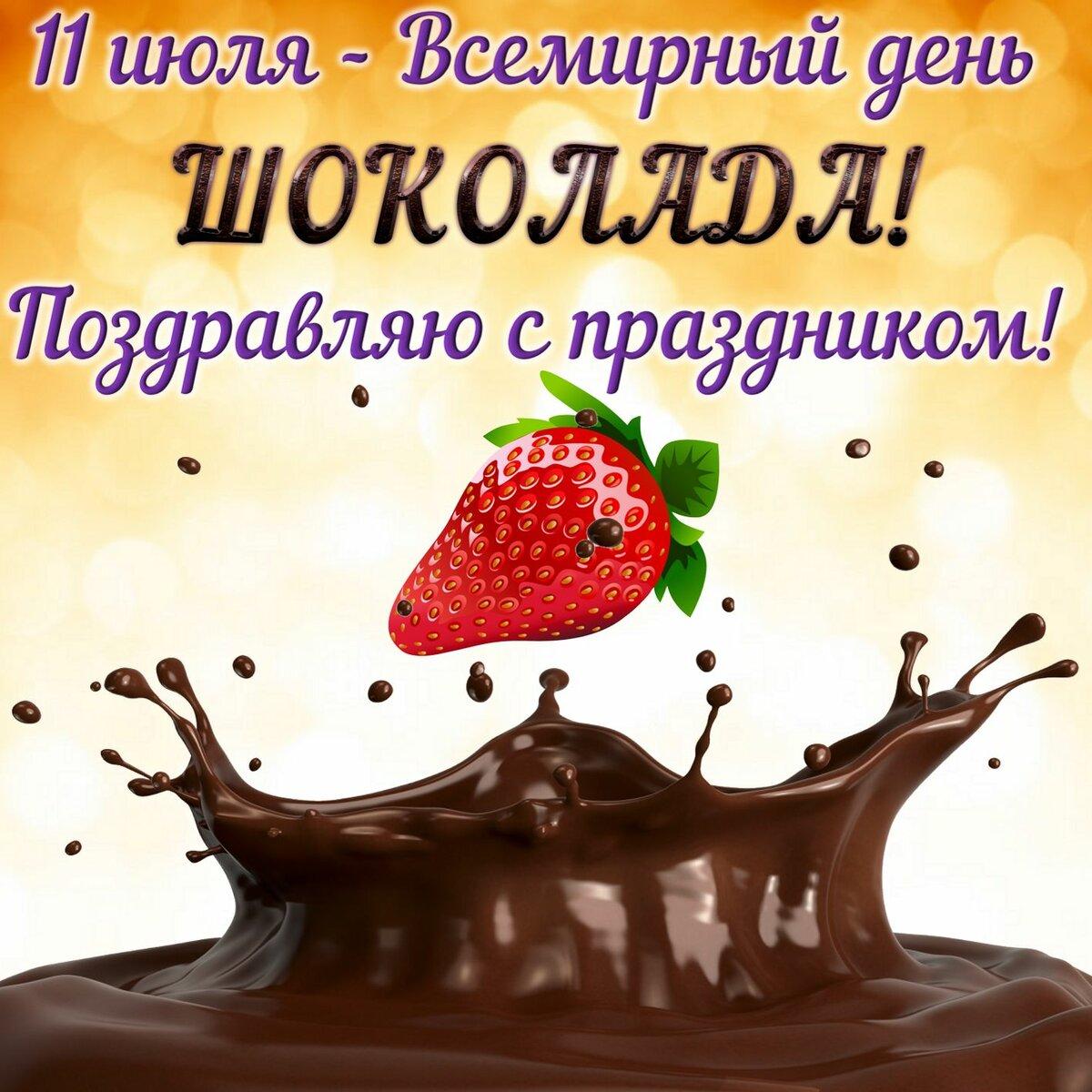 День шоколада картинки прикольные