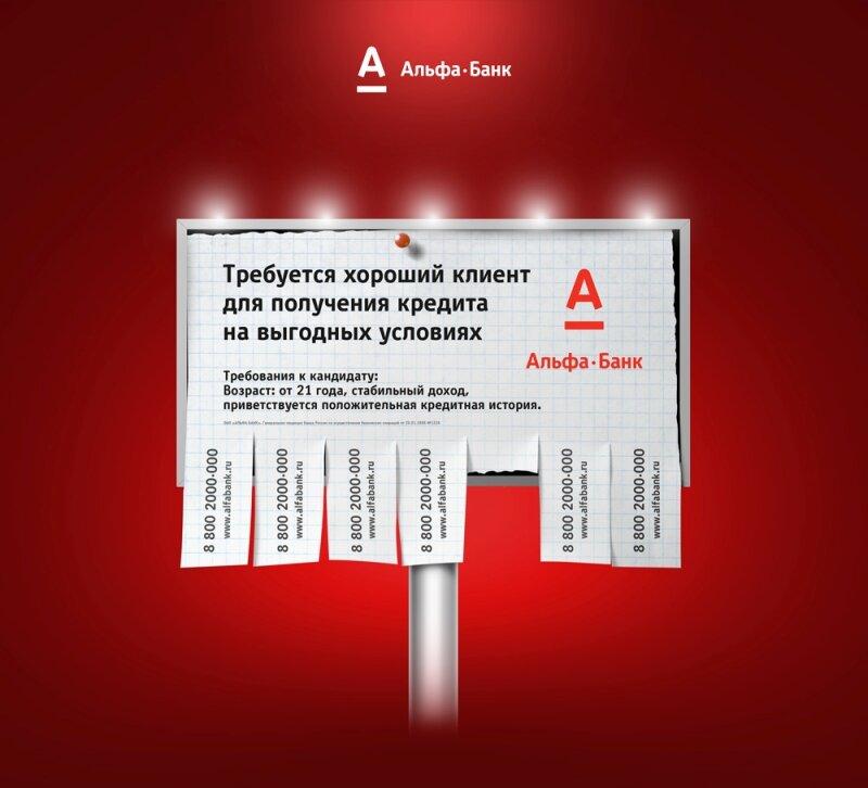 Альфа-банк смешная картинка