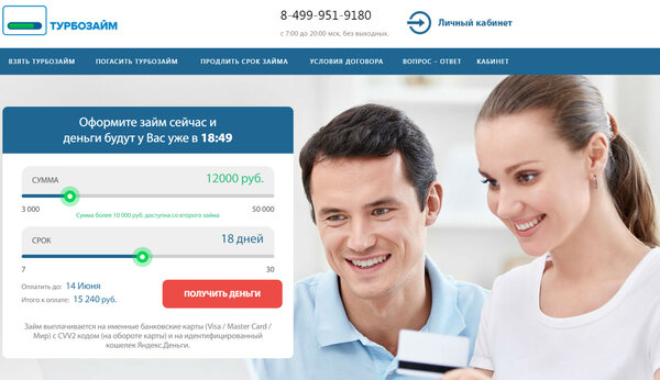 Оформить телефон в кредит без банка