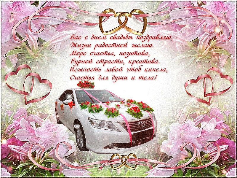 Аплодисменты поздравление, открытка в день свадьбы на одноклассники