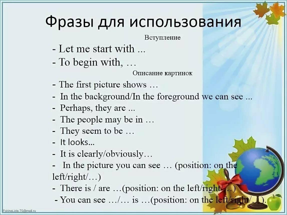 Пример описание картинки на английском