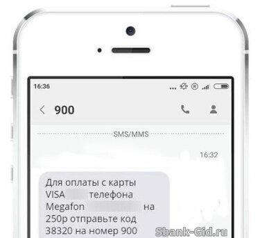 Как перевести деньги с карты на телефон мегафон через телефон