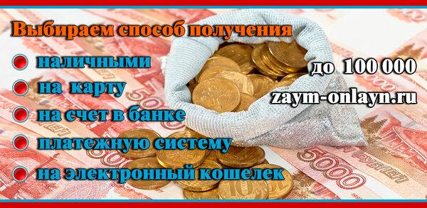 Совкомбанк кредит наличными условия кредитования калькулятор ставрополь
