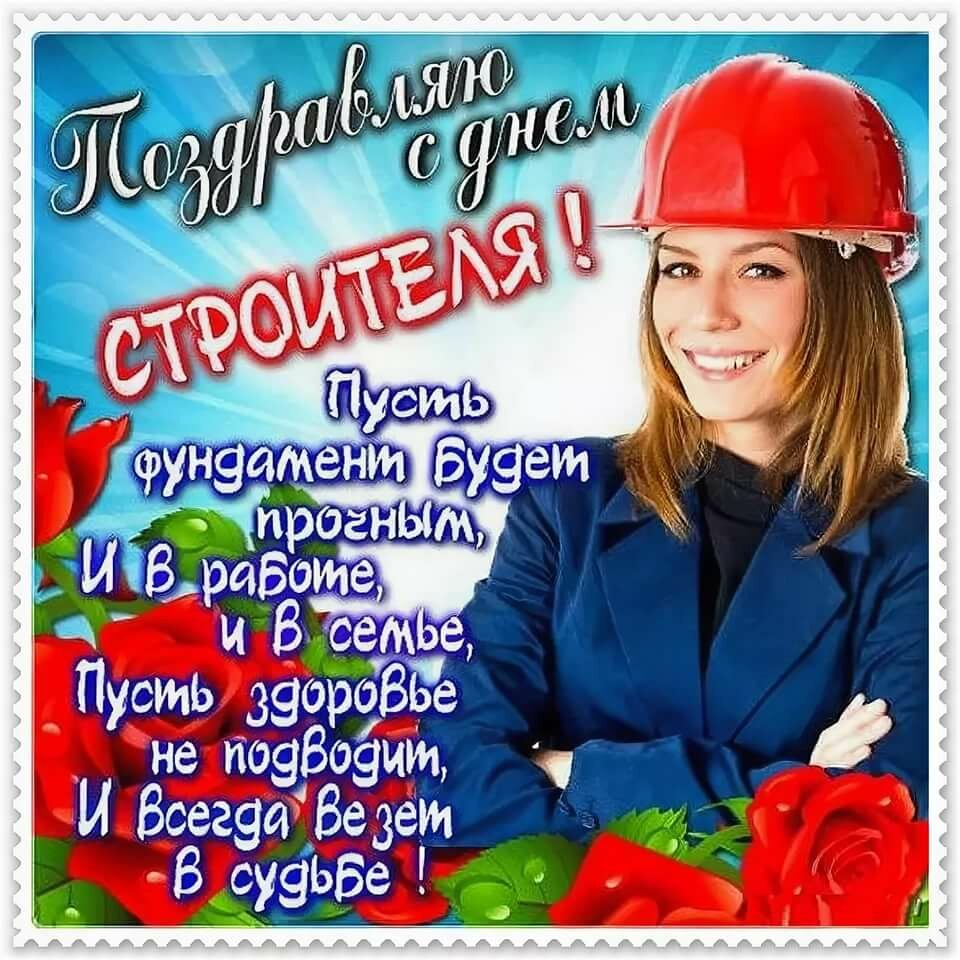 Добрыми пожеланиями, день строителя поздравления и открытки