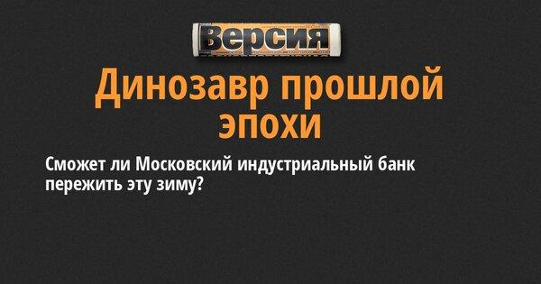 московский индустриальный банк кредиты для пенсионеров