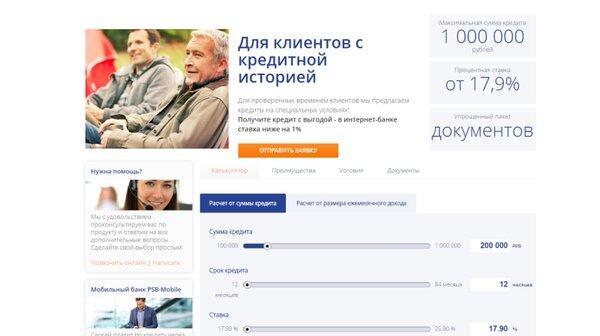 промсвязьбанк нижневартовск рефинансирование рассчитать кредитзаймёр личный кабинет вход mega-zaimer.ru