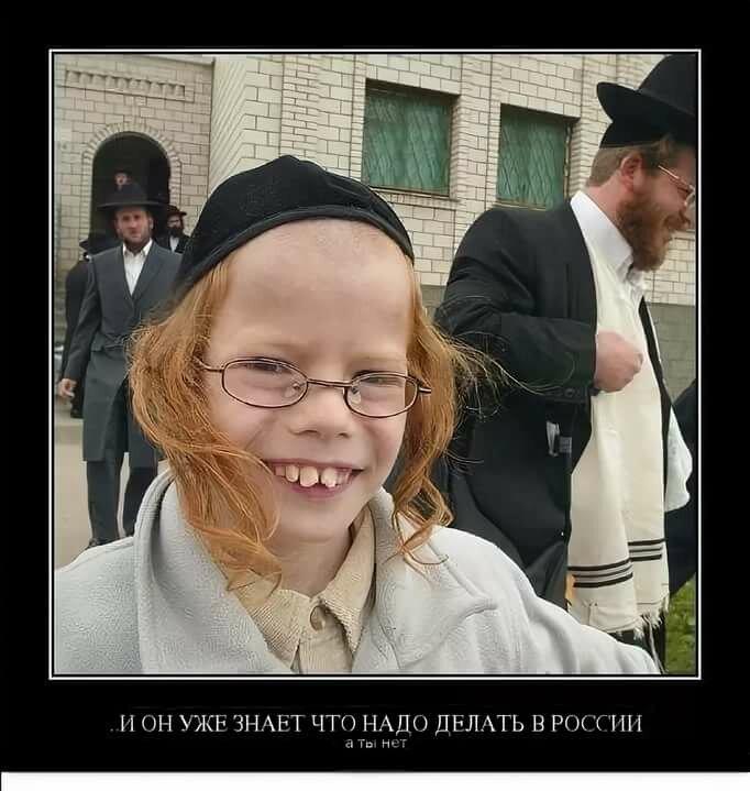 Ортодоксальные евреи демотиваторы