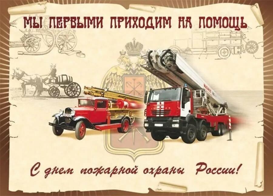 Открытки о пожарной охране, подпись открытке кого