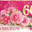 Поздравление с 60 летием для мамы и бабушки