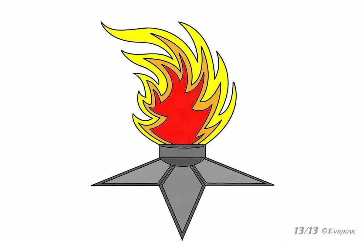 Картинка вечного огня 9 мая для вырезания из бумаги распечатать, шар