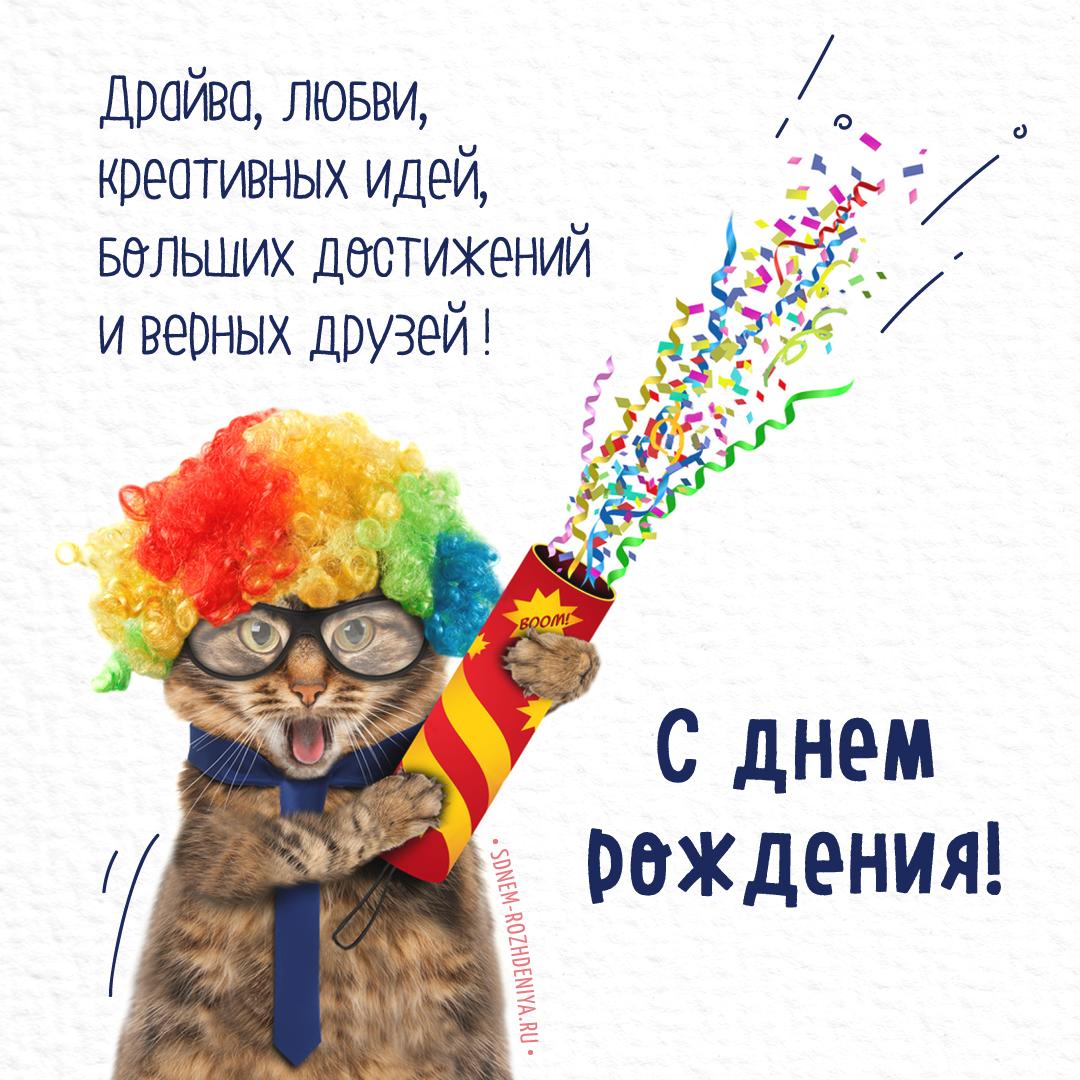 Креативное поздравление картинка, открытка год петуха