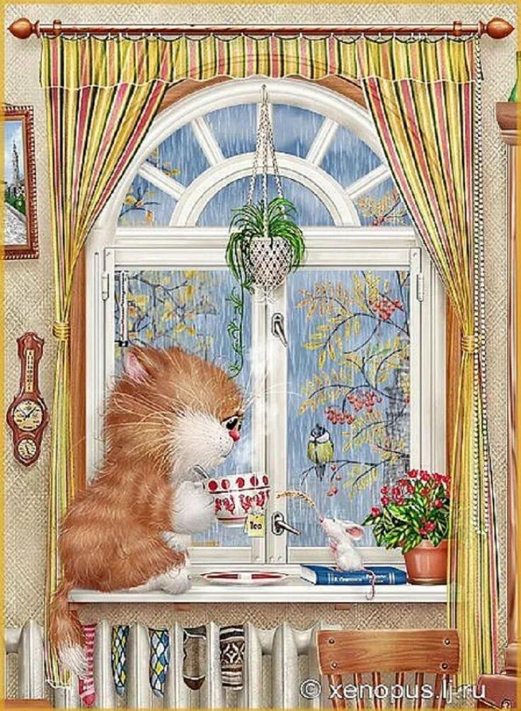 Доброе утро кот картинки мультяшная, осенние открытки спокойной