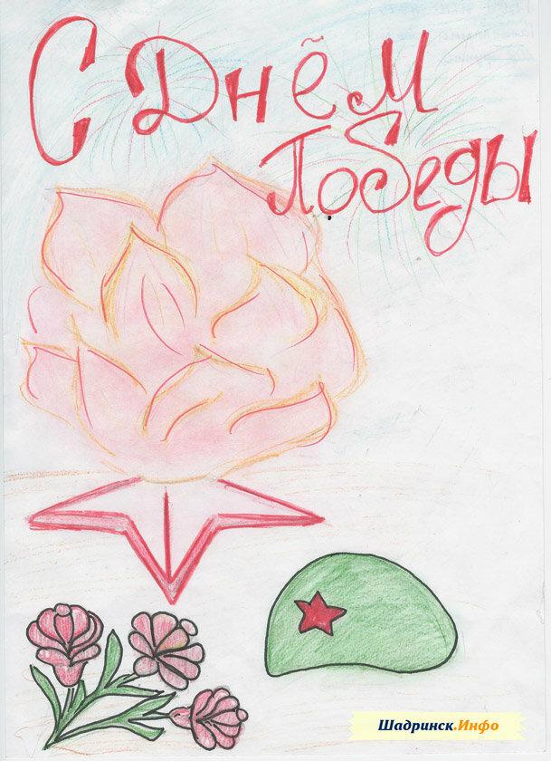 Рисуем открытки на 9 мая, днем рожедения видео