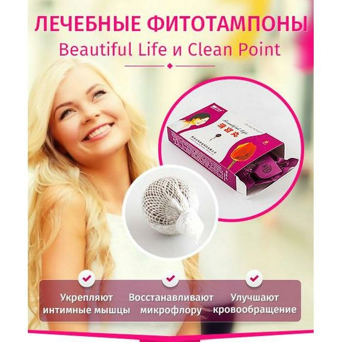 Фитотампоны Beautiful Life и Clean Point в Меленке