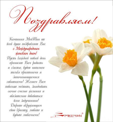 Поздравления с 8 марта руководителем
