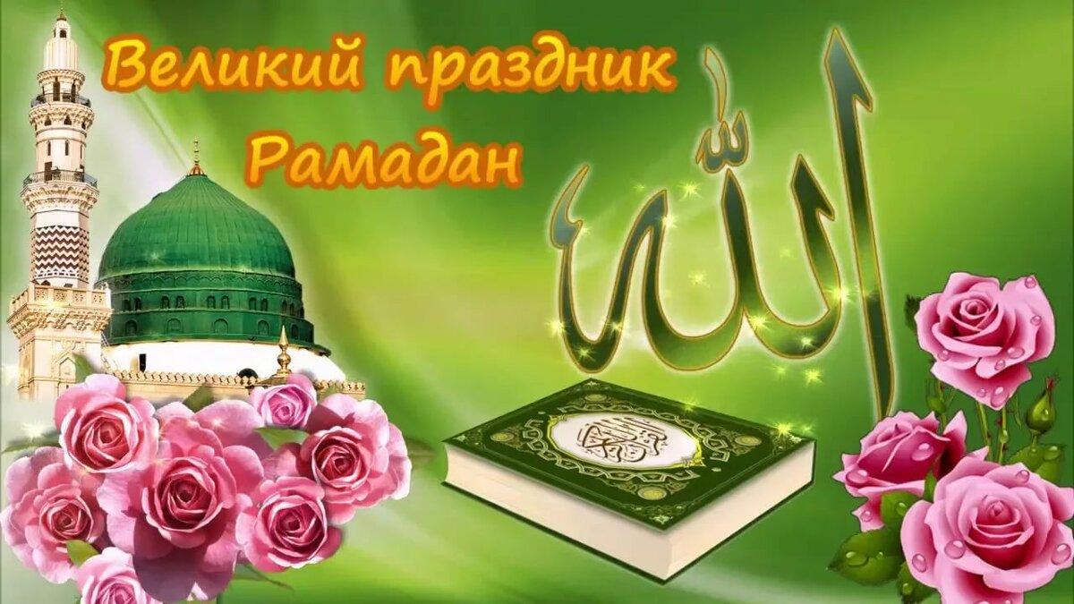 Поздравление с рамадан картинка, открытки марта
