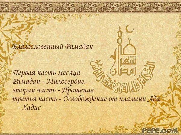 Черемухой любовью, поздравления с картинкой на рамадан