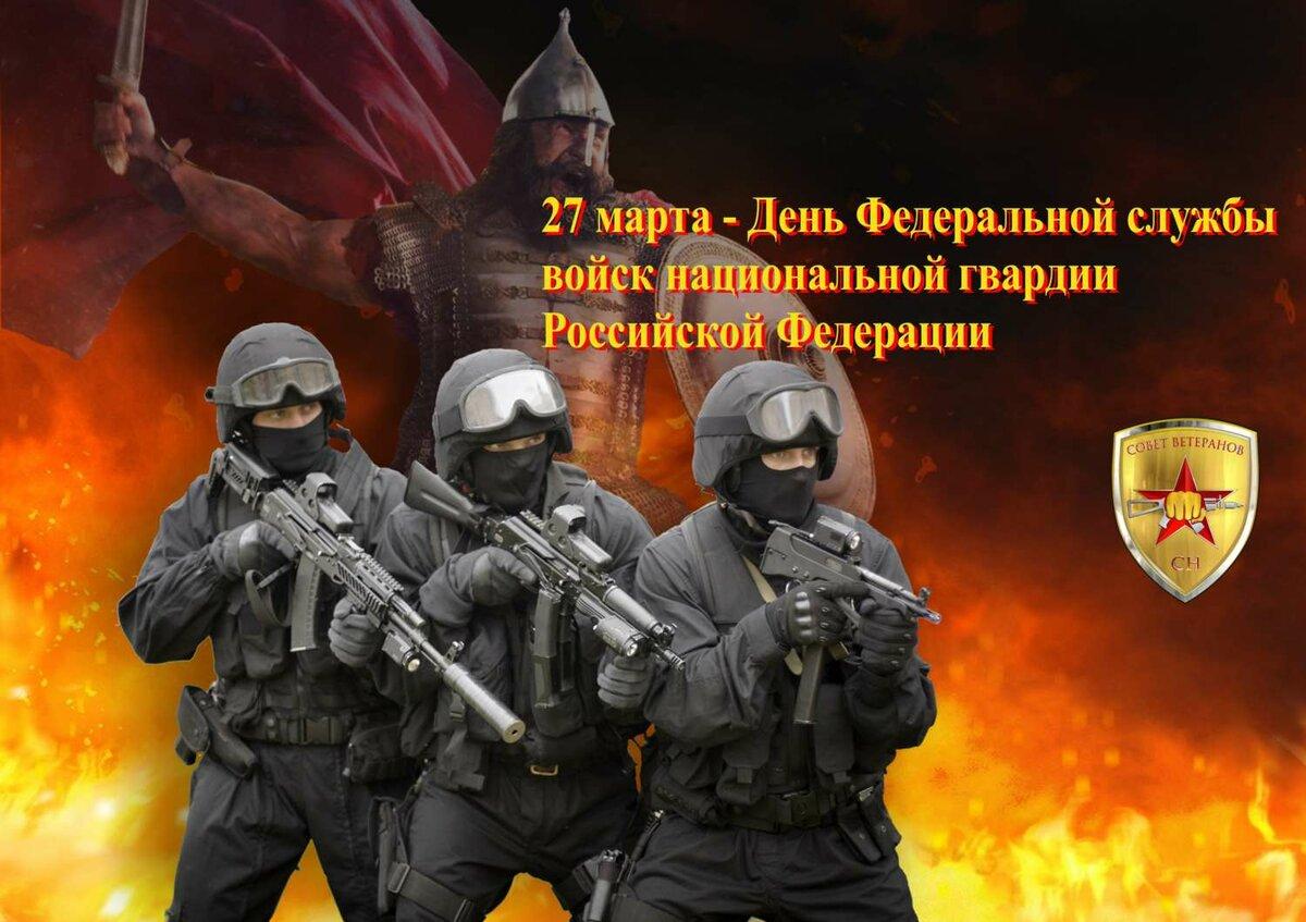 День росгвардии россии когда