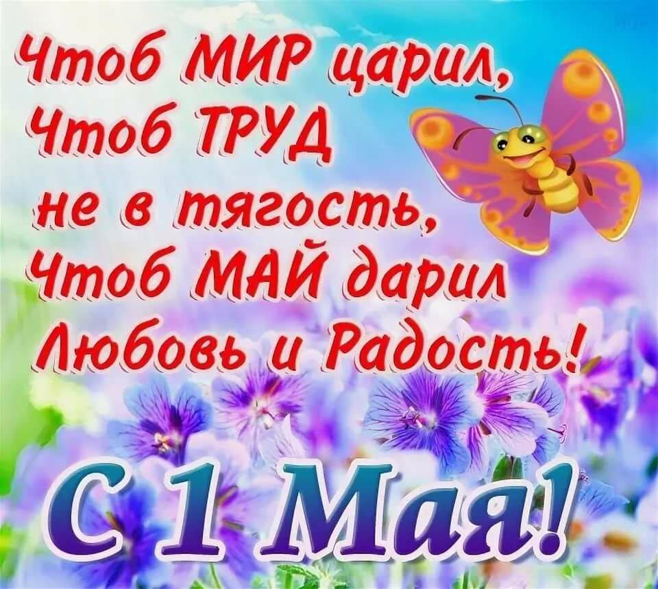 Гифы пожеланиями, 1 мая открытки с надписями