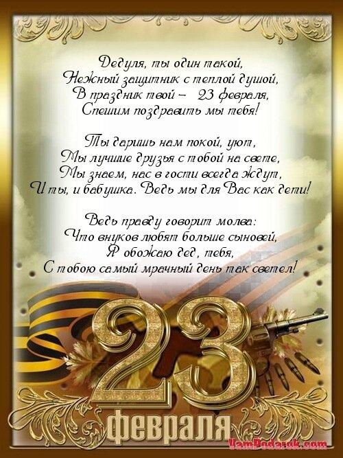 Снохе просто, открытка на 23 февраля для дедушки от внука