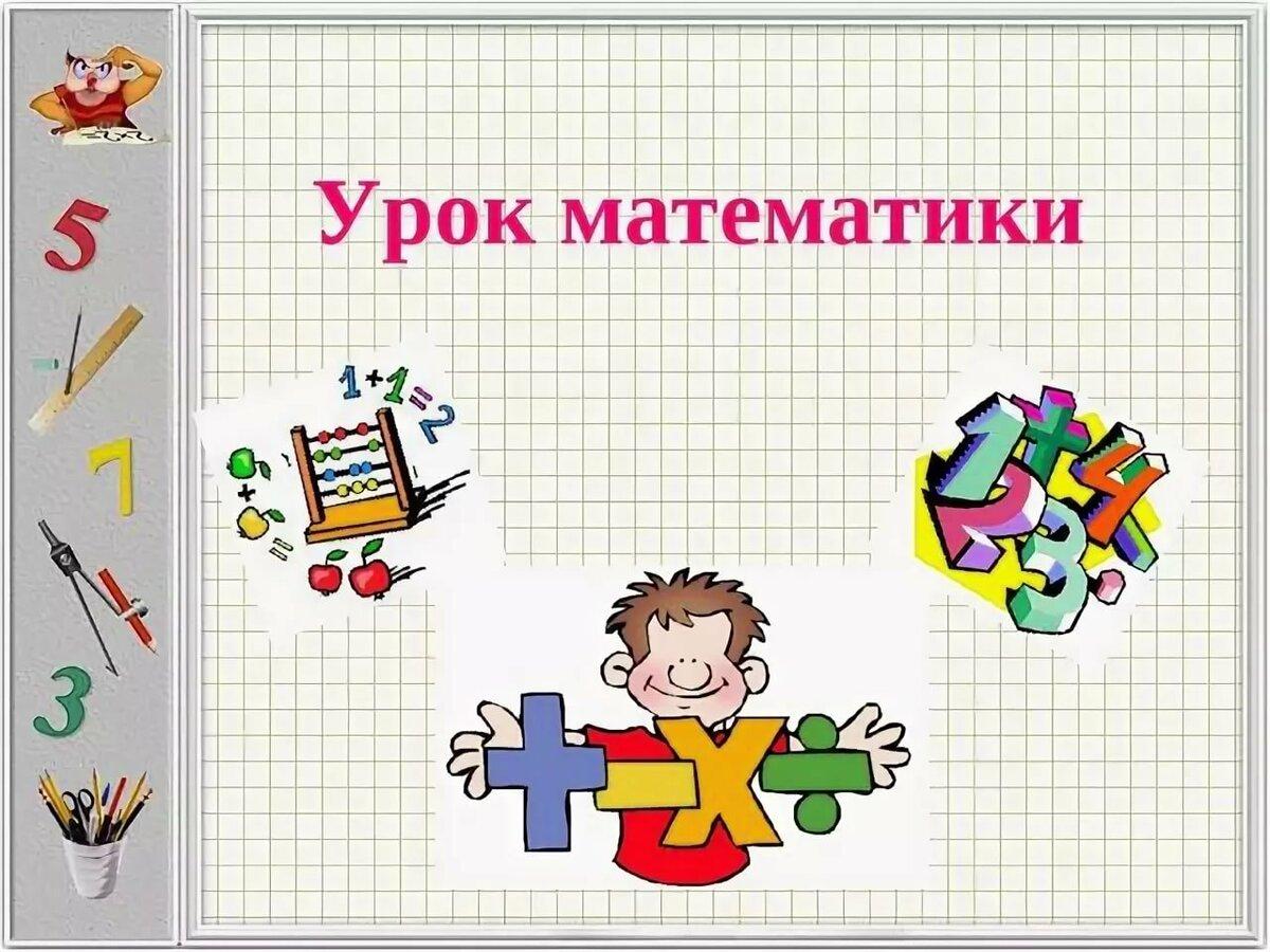 Картинки для украшения презентации по математике