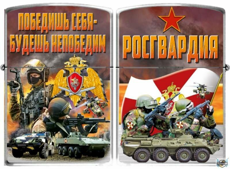 Открытки с днем росгвардии россии