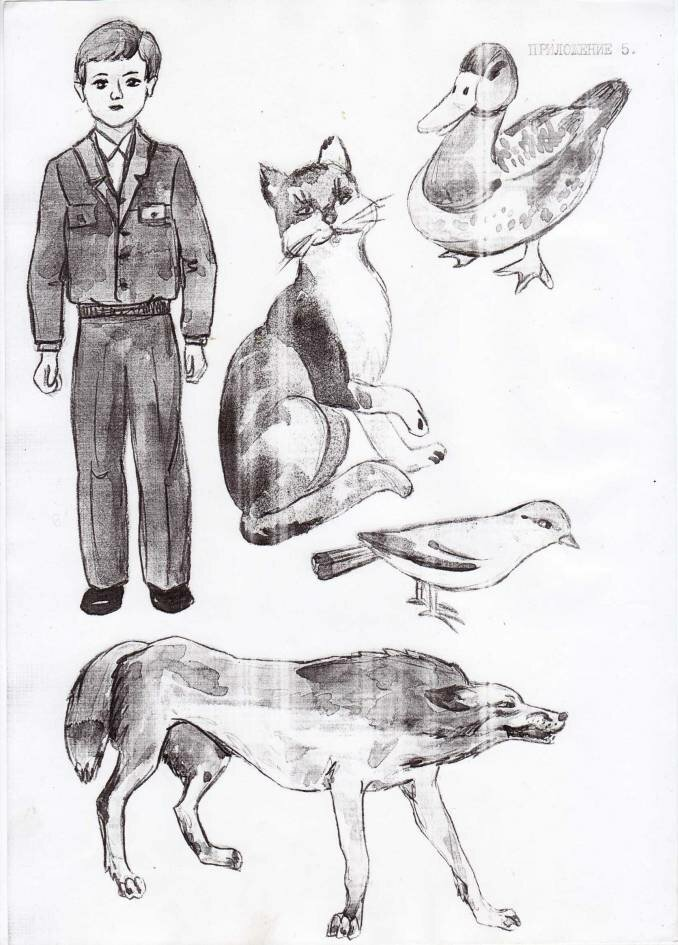 Петя волк картинки