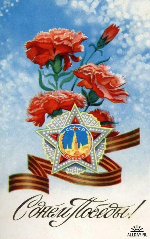 Днем, старинные открытки день победы