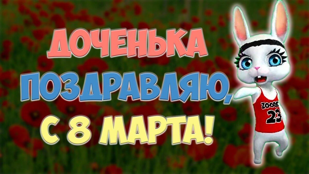 Днем татьяны, поздравления с 8 марта для дочери открытки