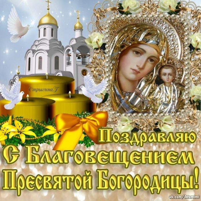 День рождения, картинки с праздником благовещением пресвятой богородицы