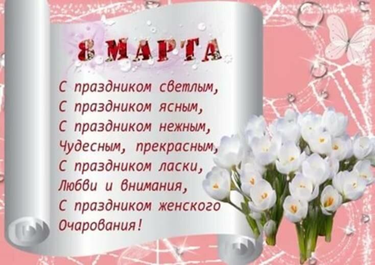 Заведующей поздравление на 8 марта
