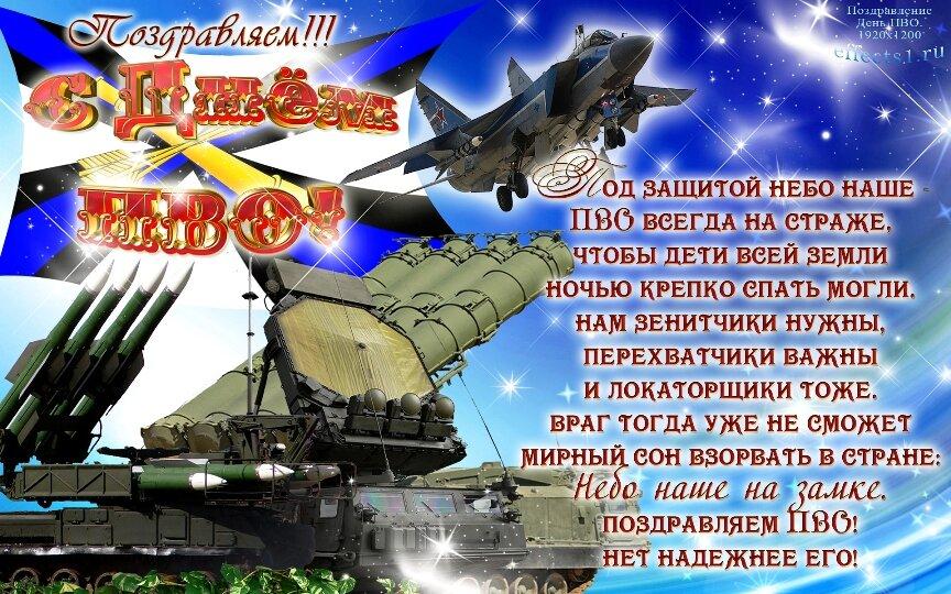 Поздравленья с днем российской армии быть