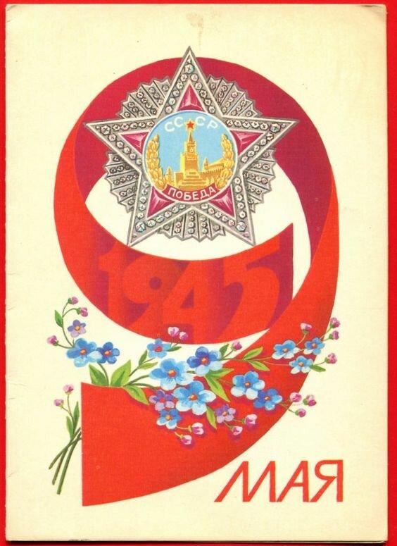открытки день победы открытки ссср несколько лет
