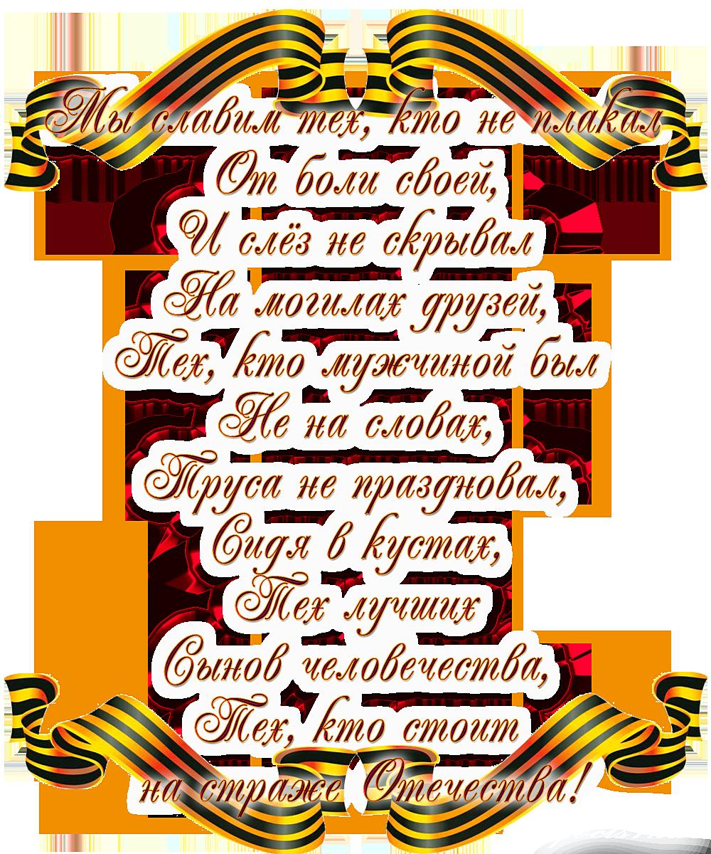 стихи на тему 23 февраля папе мне вместе сделаем