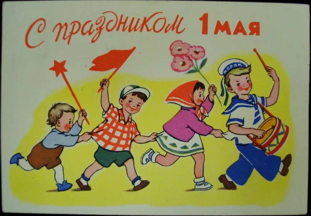 Открытки ссср 1 мая редкие, открытка дню рождения